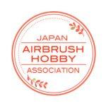 日本エアブラシホビー協会